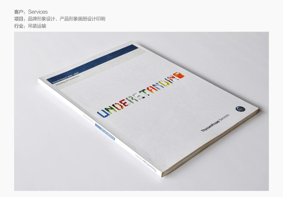 一级的哪家画册设计效率高效果好,东莞哪家效率高效果好的画册设计公司口碑好