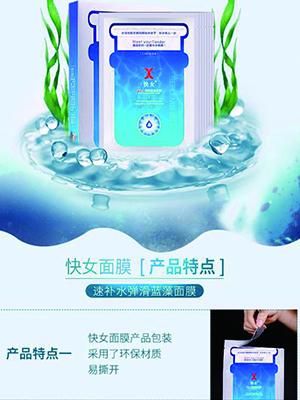 快女面膜代理-【热销】广州实惠的速补水弹滑蓝藻面膜