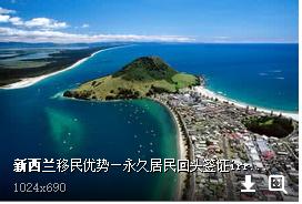 如何移民到新西兰|长沙口碑好的美国\留学公司有哪家