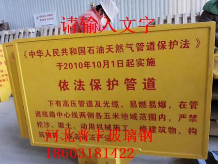 河北玻璃钢警示牌厂家推荐|内蒙古玻璃钢警示牌