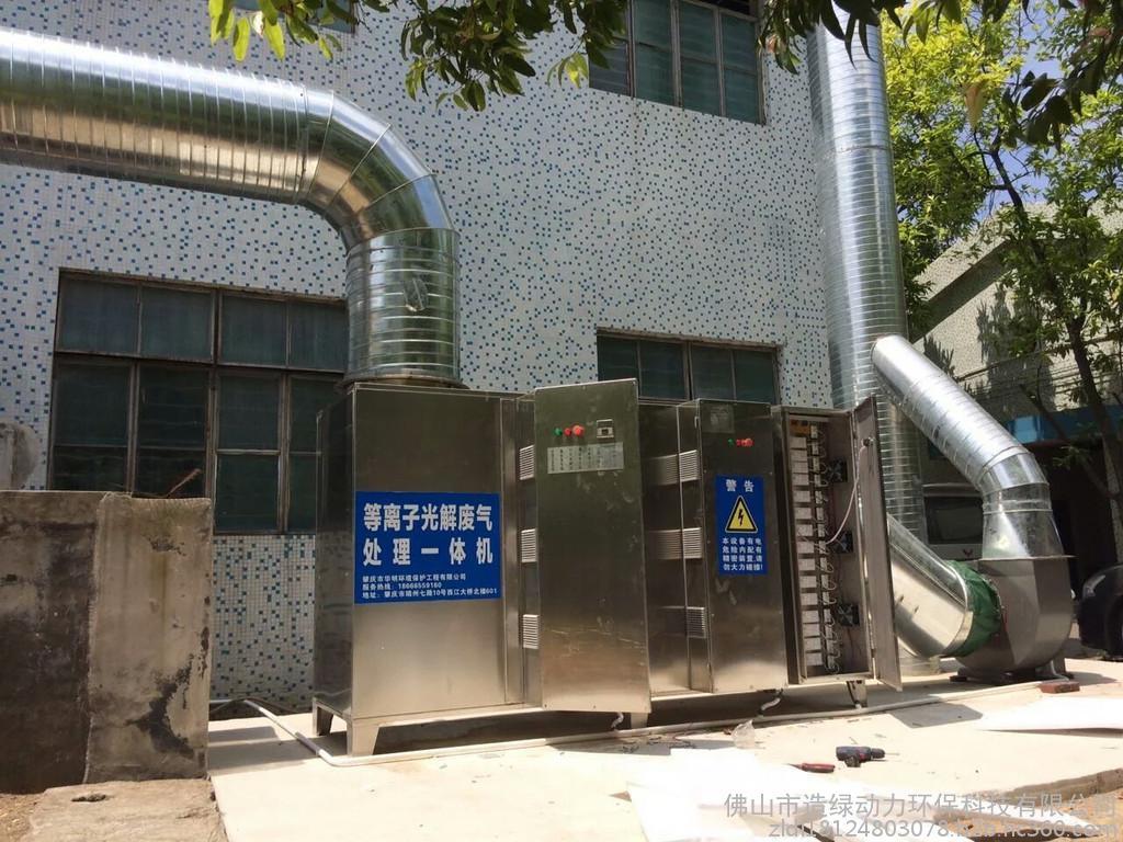 泉州等离子UV光解箱-厦门专业的环保废气处理等离子UV光解箱批售