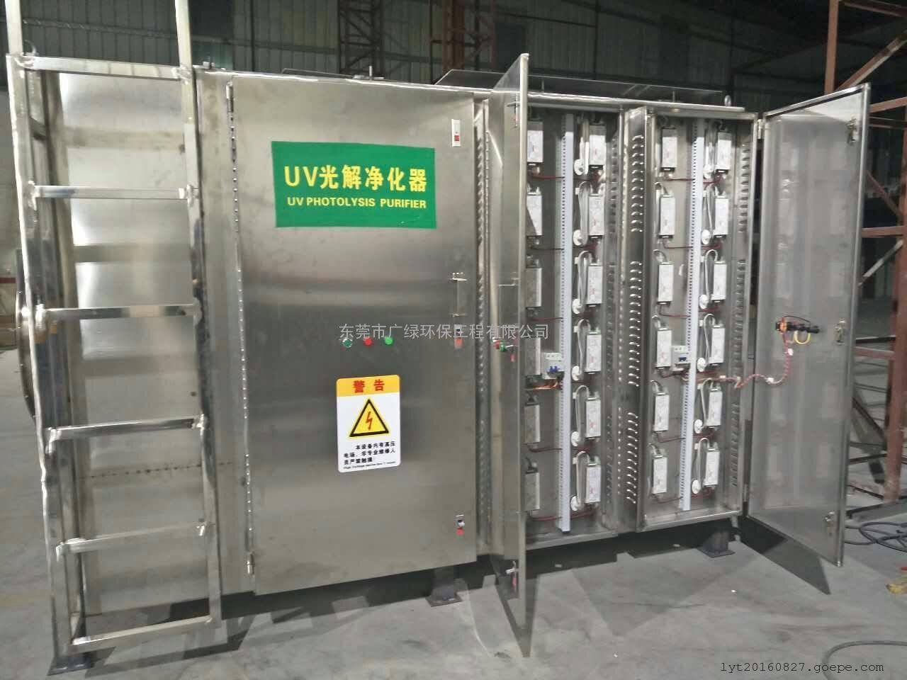 优惠的环保废气处理等离子UV光解箱供销 莆田环保废气处理