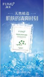北京保湿面膜加盟-可信赖的积雪草面膜-别错过帕宇贸易