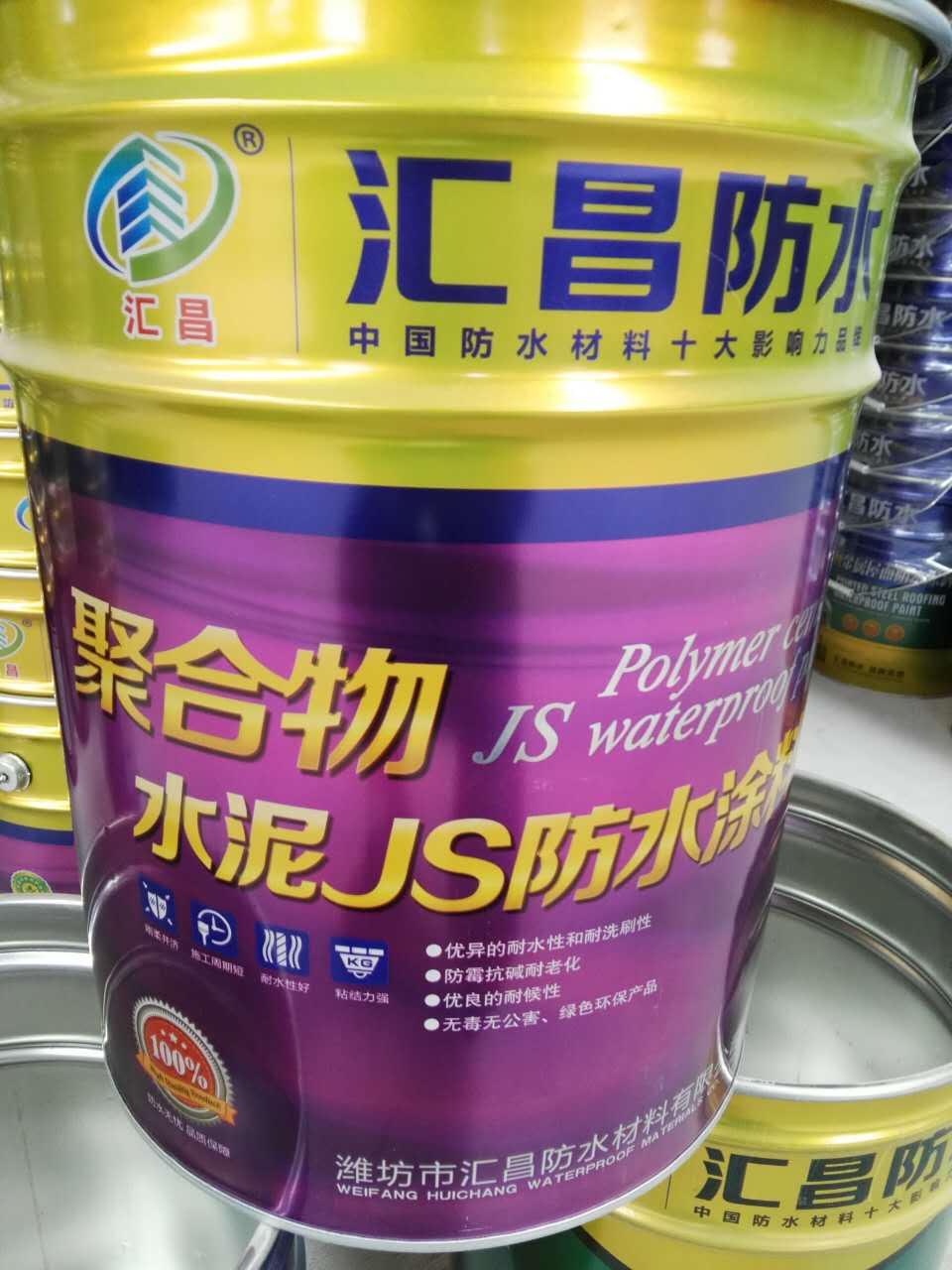 高质量的JS防水涂料大量出售,水性防水涂料批发商