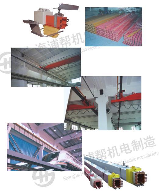 好的DHG系列组合式安全滑触线|浦帮机电制造_口碑公司|好的DHG系列组合式安全滑触线