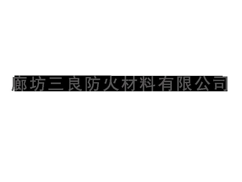 廊坊三良防火材料公司