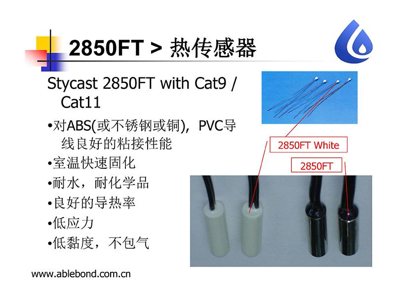 代理2850FT|廣州價格合理的環氧導熱灌封膠