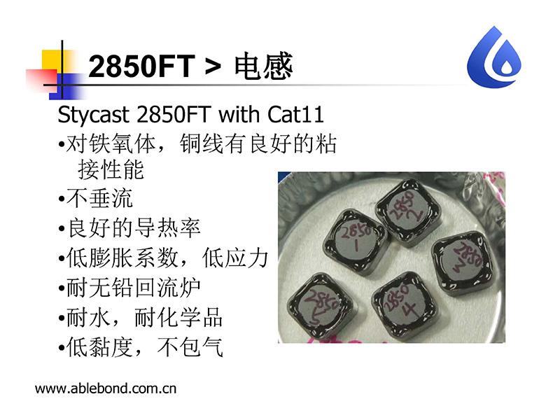 内销2850FT-价位合理的环氧导热灌封胶供应