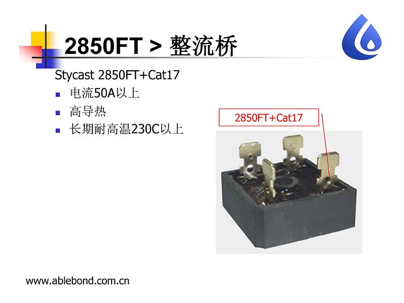 熱門環氧導熱灌封膠Stycast2850FTBlack-有信譽度的環氧導熱灌封膠廠家推薦