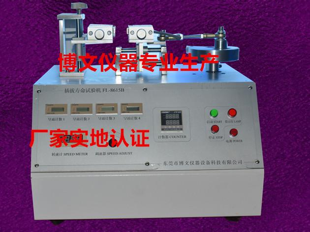 博文仪器设备——专业的插拔寿命试验机提供商_江海插拔力试验机