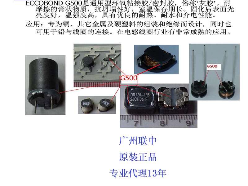 Emerson&cuming灰胶G500-高性价电感线圈灰胶广州联中电子品质推荐