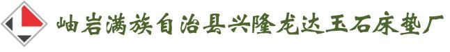 岫岩满族自治县龙达玉石床垫有限公司