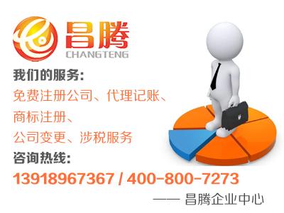 中国上海注册公司代理——想找信誉好的上海注册公司代理当选昌腾企业