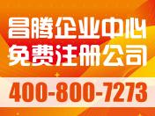 上海崇明岛注册公司哪家好_上海专业的上海崇明岛注册公司