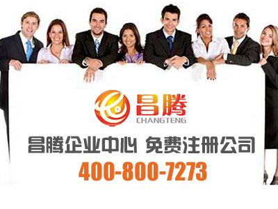 有信誉度的上海崇明岛注册公司在哪里,上海崇明岛注册公司价位