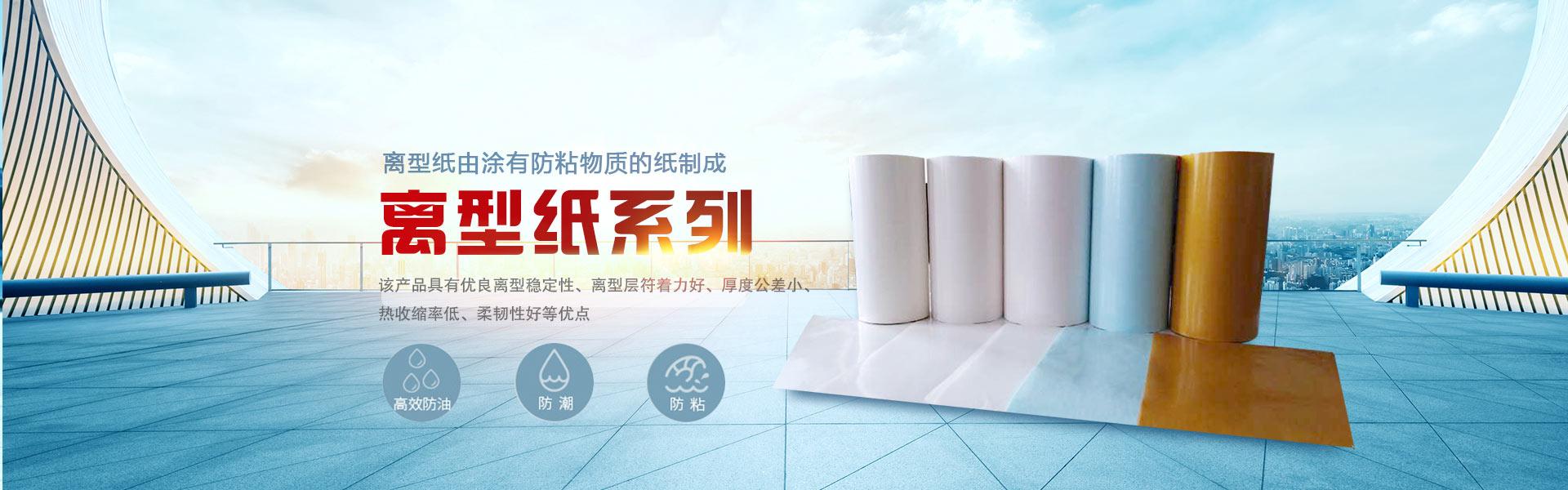 进口离型纸价格-哪里买高性价比的离型纸