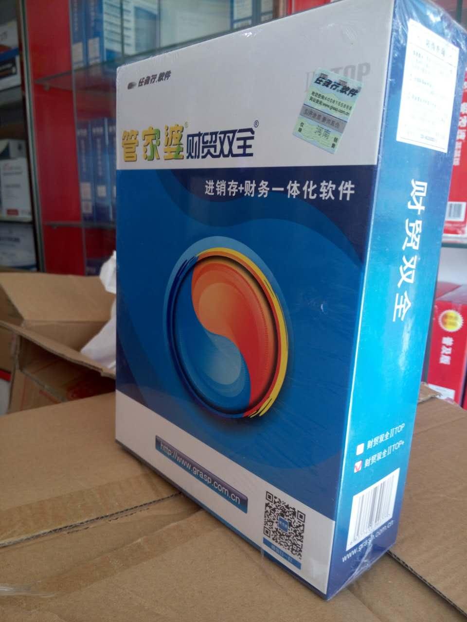 商丘好用的管家婆中小企业管理软件财贸系列软件供应_宁陵河南商丘