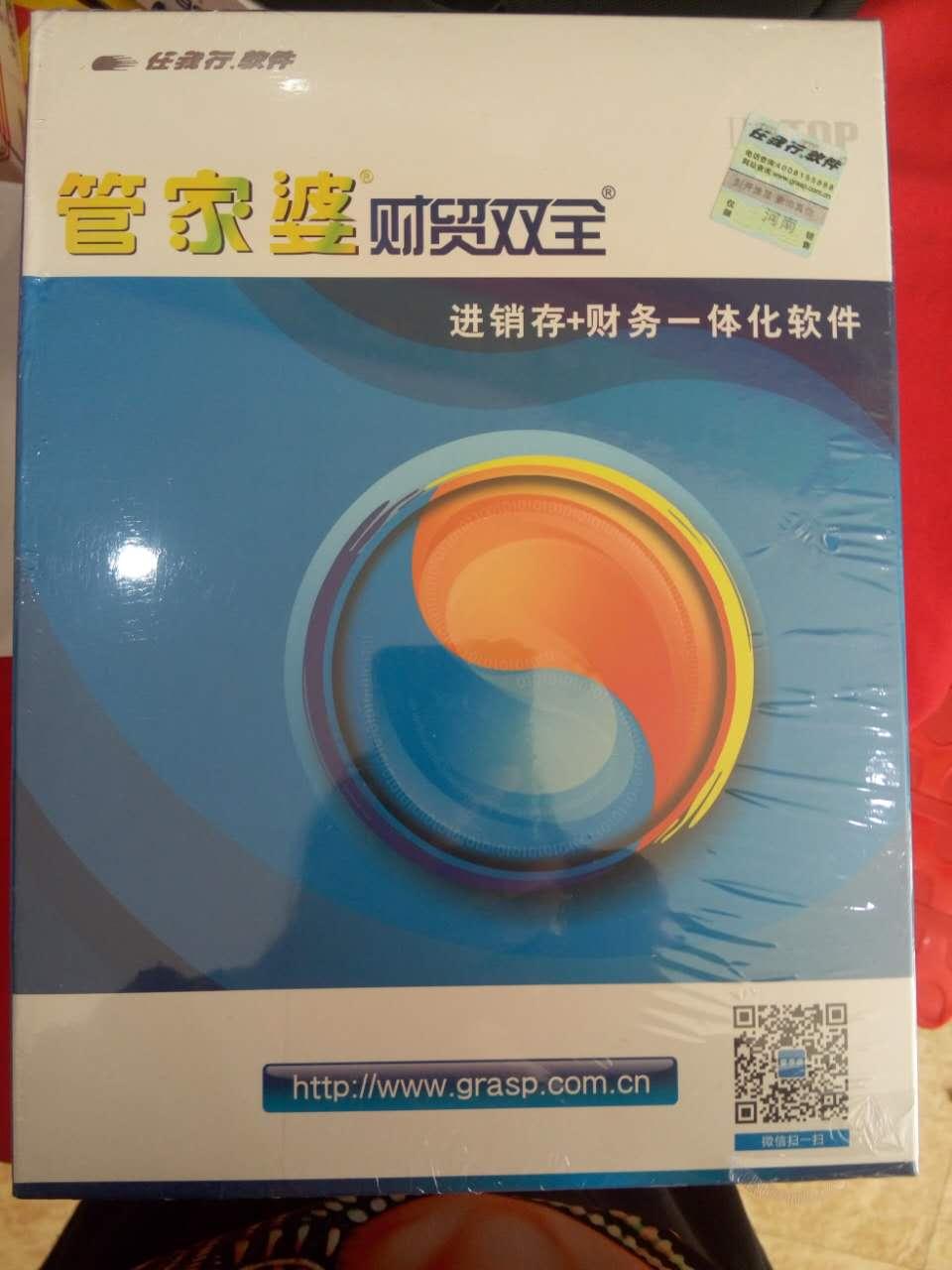 哪里有供应安全可靠的管家婆中小企业管理软件财贸系列软件-宁陵河南商丘