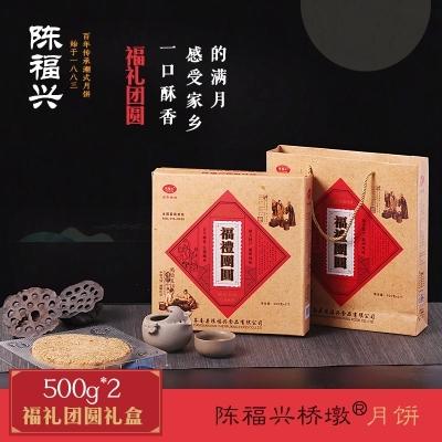 供应桥墩月饼,销量好的500g福礼团圆盒装出售