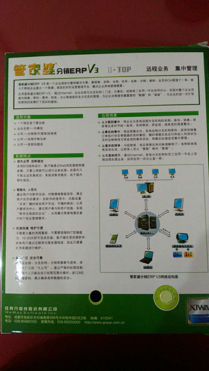 可信赖的河南商丘 商丘大明电子科技稳定的管家婆企业管理软件供应