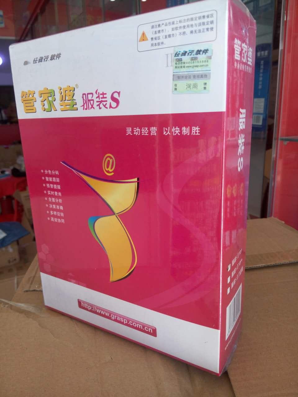 管家婆软件优选商丘大明电子科技 柘城记账软件