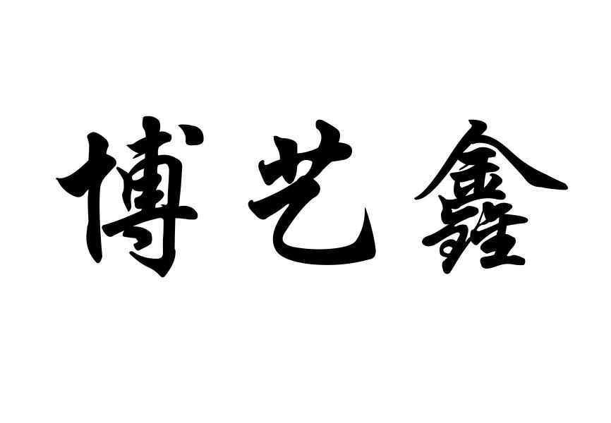 兰州博艺鑫金属装饰彩立方平台