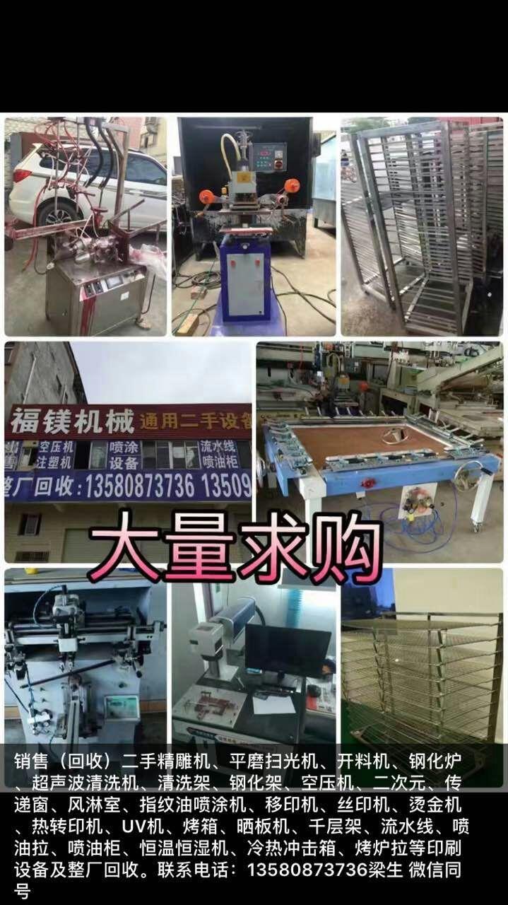 要买称心的热转印机,就上福镁机械经营部|进口热转印机往复机精雕机UV机晒版机滚印机