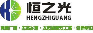 广西恒之光新能源科技有限公司