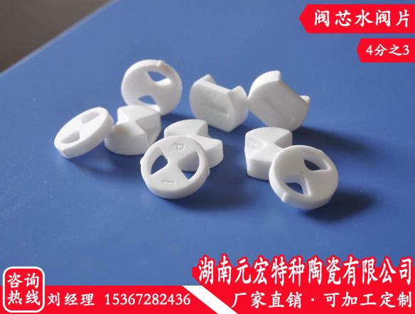 氧化鋁陶瓷片_優惠的陶瓷水閥片供銷