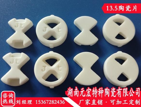 河北陶瓷水阀片 娄底实惠的陶瓷水阀片,认准湖南元宏特种陶瓷