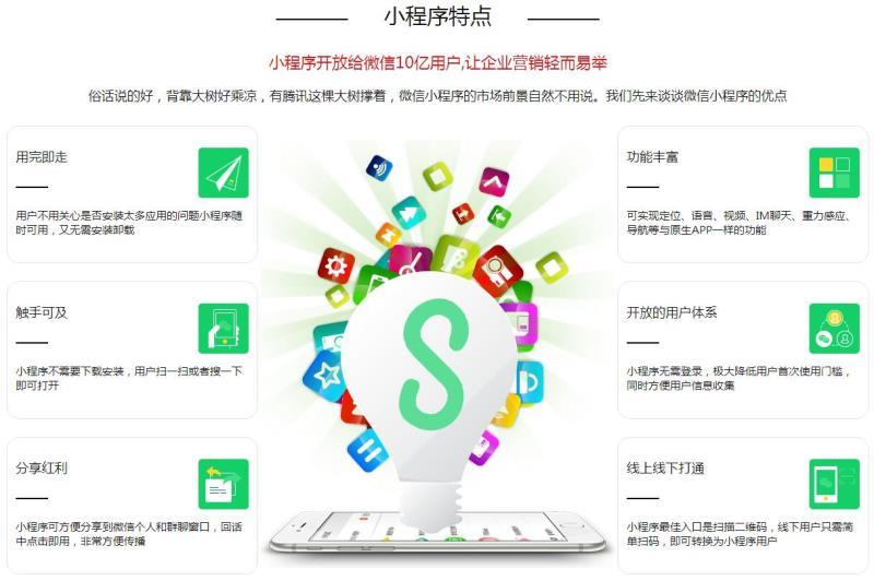 广州南沙区微信小程序开发公司——诚挚推荐广州微信小程序开发