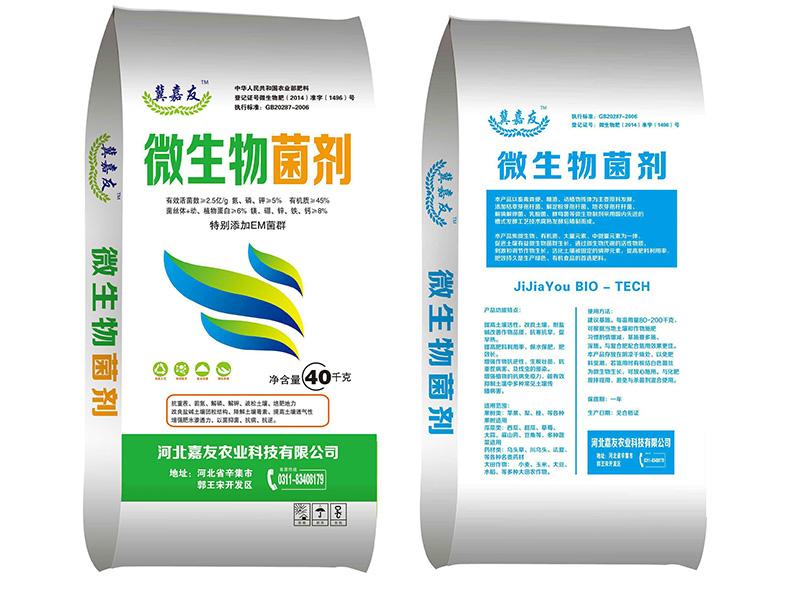 北京微生物菌剂-供应河北价格合理的微生物菌剂
