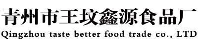 青州市王坟鑫源食品厂销售部