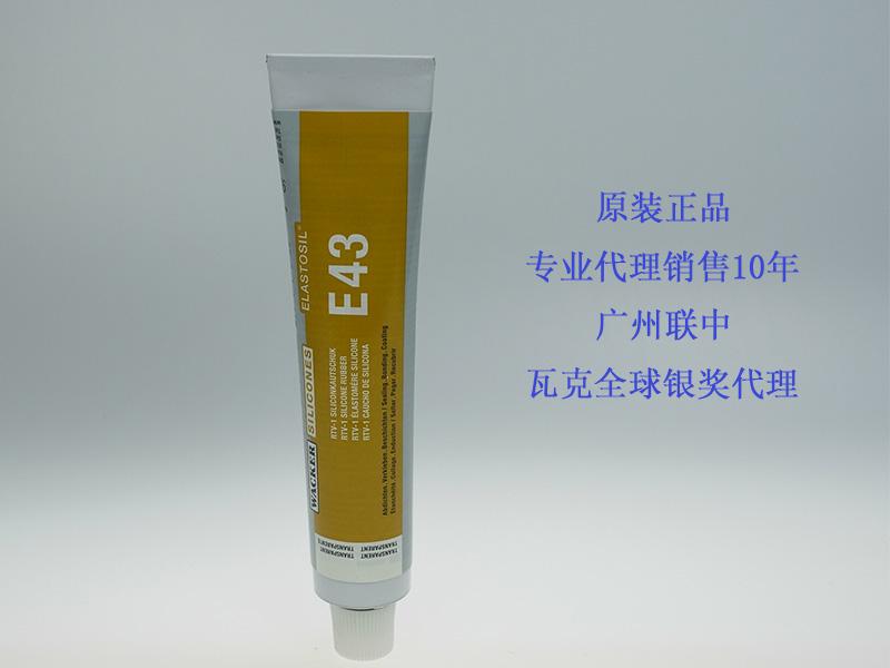 ELASTOSILE43-物超所值的硅胶制品粘接胶ELASTOSIL-E43广东厂家直销供应