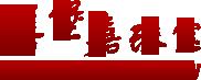 广州市善堡嘉珠宝有限公司