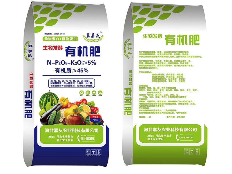 哪里能买到划算的生物发酵有机肥_生物发酵有机肥供货厂家