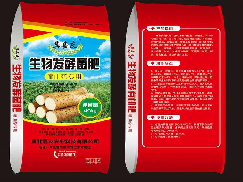 北京生物发酵菌肥_优良生物发酵菌肥哪里有供应