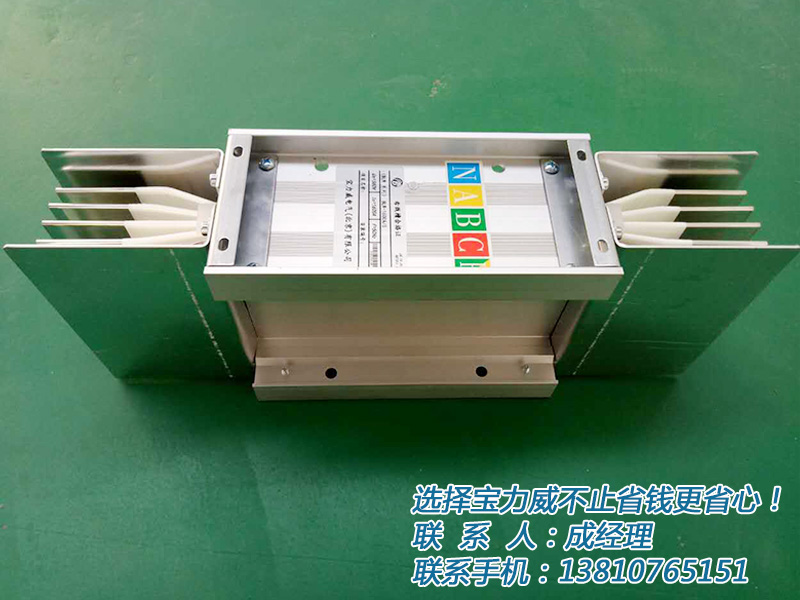 密集型母線槽就選寶力威電氣 密集型母線槽價格如何