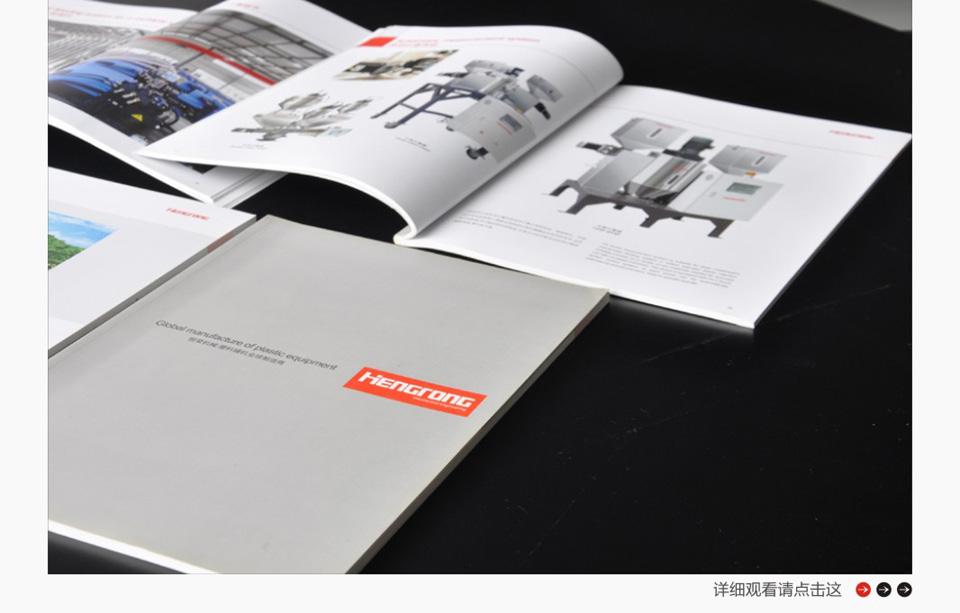 谢岗画册设计 卓越的东莞画册设计公司就是艺界广告