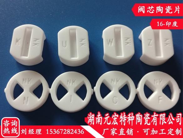 陶瓷阀芯,新品阀芯瓷片市场价格