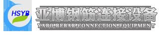 河北亚博钢筋连接设备有限公司