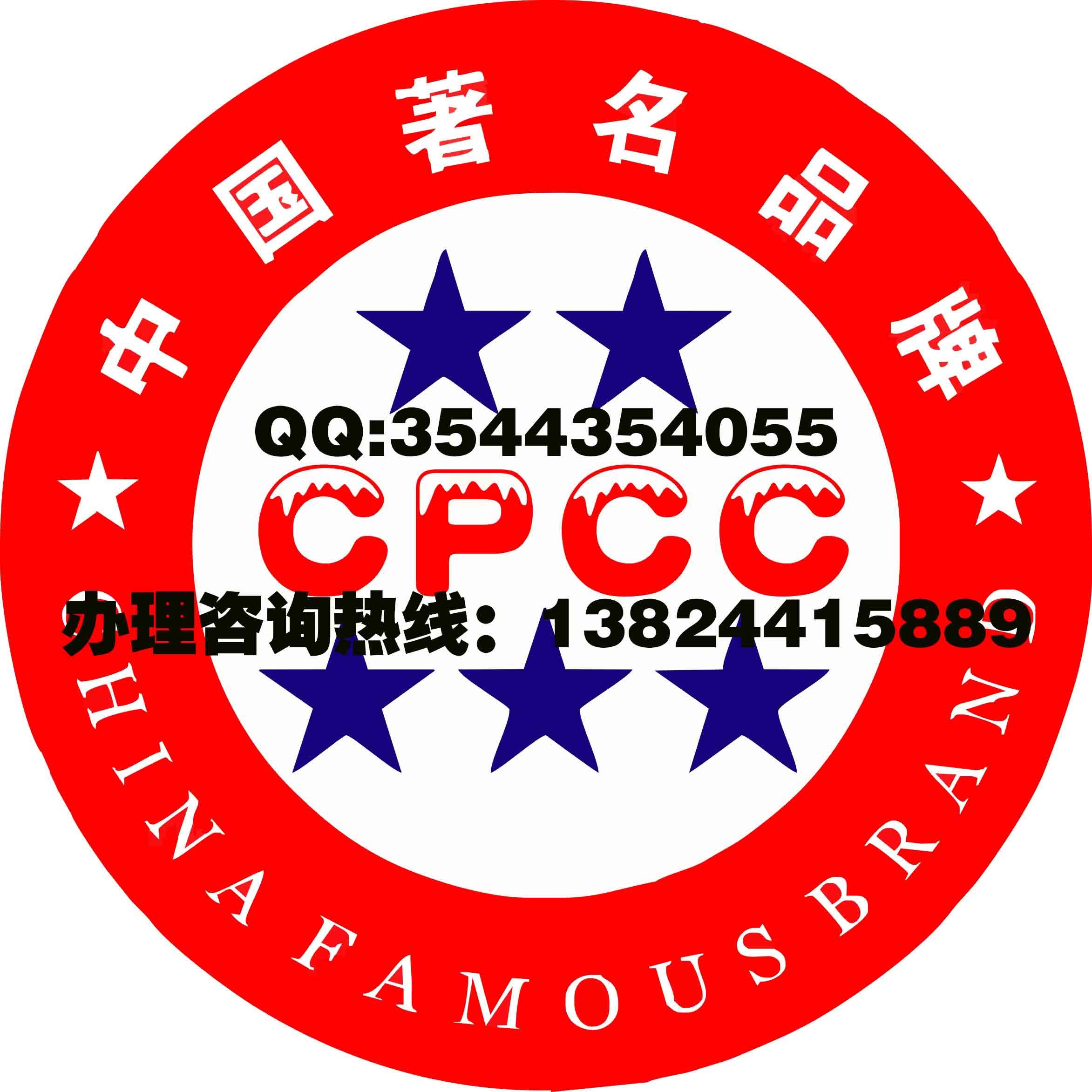 广州市腾标企业管理咨询_声誉好的哪里可以办理荣誉证书公司-品牌荣誉证书办理