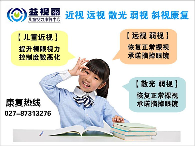 专业靠谱的儿童视力康复训练推荐_近视推荐