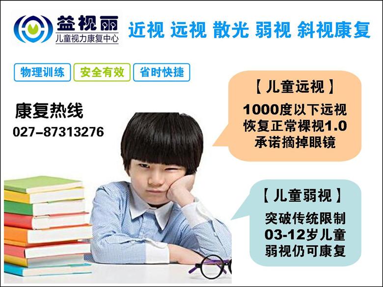哪里有提供靠谱的儿童视力康复训练_哪家医院矫正远视效果好