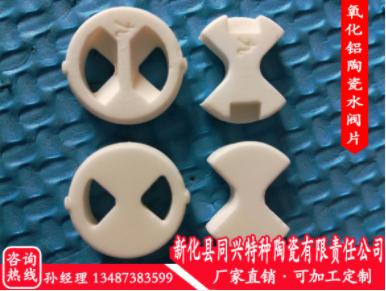氧化铝陶瓷-娄底口碑好的水暖陶瓷构件哪里买