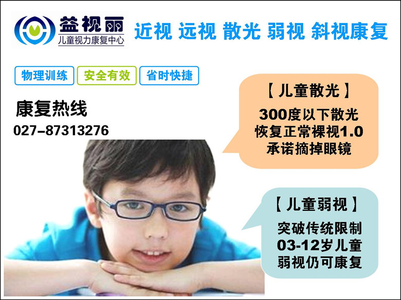 哪里有提供放心的儿童散光恢复提升训练-儿童散光不想戴眼镜