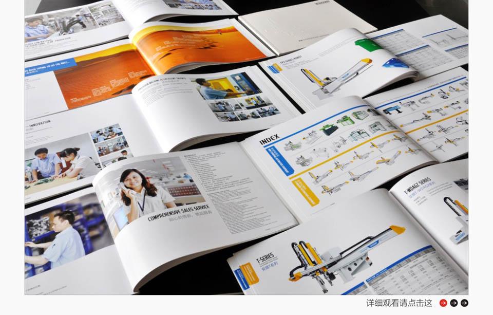 东莞画册设计公司