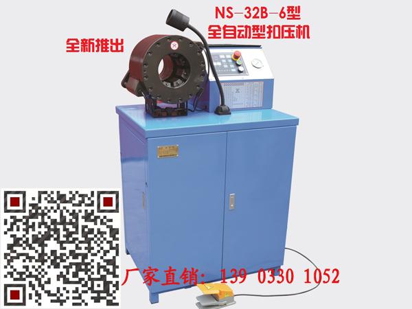 胶管压管机厂家——想买价位合理的液压胶管压管机,就来耐斯液压机械