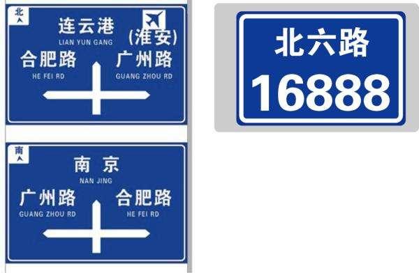 沈阳地面标识批发_沈阳路源交通设施供应同行中口碑好的指示牌