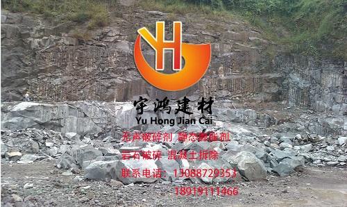 西宁无声破碎剂 静态膨胀剂矿山岩石无缝施工